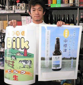 beer-milk